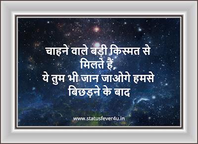 चाहने वाले बड़ी किस्मत से sad status in hindi