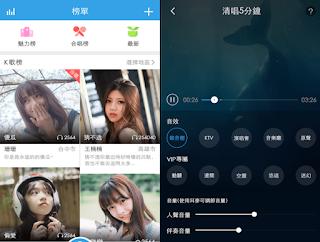 愛K歌 App