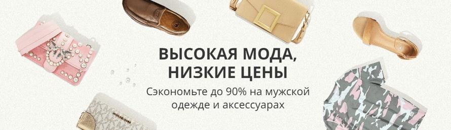 Высокая мода, низкие цены: сэкономьте до 90% на мужской одежде и аксессуарах
