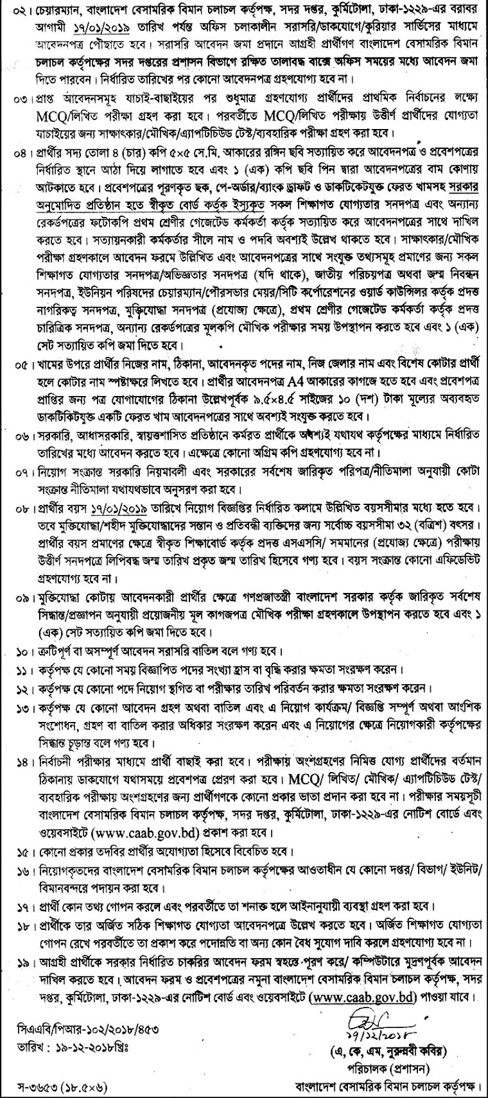 Civil Aviation Authority of Bangladesh (Caab) Job Circular 2018