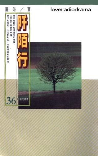 香港廣播劇資料庫: 1984年1-6月〈悲歡離合〉廣播劇資料