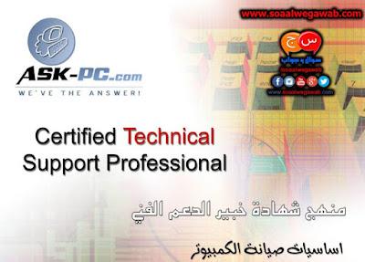 تعلم كيف تكون خبير دعم فنى محترف Certified technical support professional اساسيات صيانة الكمبيوتر