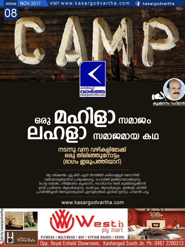 Article, Kookanam-Rahman, Camp, School, Awareness, Child hood, Story of my foot steps part-26.