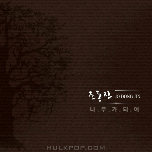 JO DONG JIN – As a Tree
