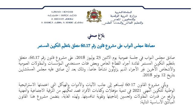 مصادقة مجلس النواب على مشروع قانون رقم 60.17 متعلق بتنظيم التكوين المستمر