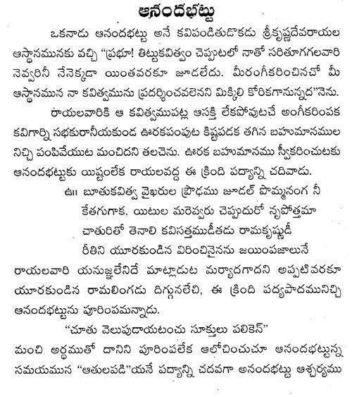 Thenali Raman Stories Tamil Pdf
