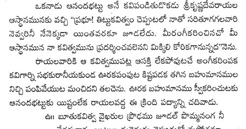 Tenali ramalinga stories in telugu