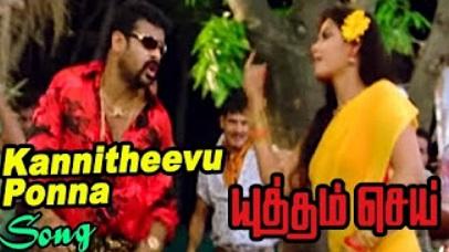Yuddham Sei   Yuddham Sei Movie   Kannitheevu Ponna Video Song   Mysskin   Tamil Cinema Video Songs