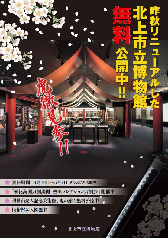 http://www.city.kitakami.iwate.jp/docs/2017040700010/