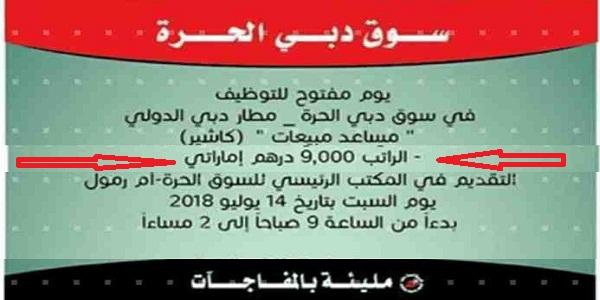 براتب 9000 درهم اماراتي وظائف شاغره في السوق الحره بمطار دبي الامارات