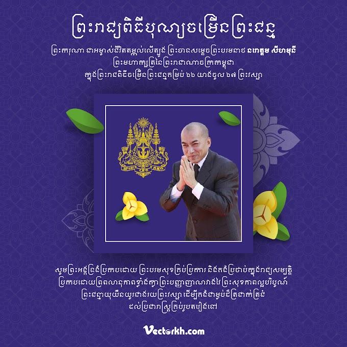 Cambodia King Birthday Poster 01_Folder
