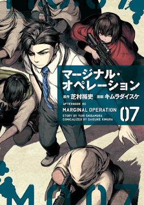 [Manga] マージナル・オペレーション 第01-07巻 [Marginal Operation Vol 01-07] Raw Download