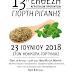 13η Έκθεση Αγροτικών Προιόντων-Γιορτή Ρίγανης στο χωριό Κοκκορά Γορτυνίας,
