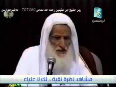 Syeikh Utsaimin