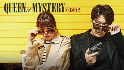 Movie & Drama Korea Bulan April 2018, Queen Of Mystery 2, Drama Korea, Korean Drama, K Drama, Korean Drama Queen Of Mystery 2, Poster, Queen Of Mystery 2 Cast, Pelakon Drama Korea Queen Of Mystery 2, Kwon Sang Woo, Choi Kang Hee, Lee Dae Hee, Park Byung Eun, Oh Min Suk, 2018,