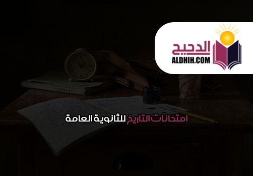 امتحانات التاريخ للثانوية العامة للسنوات السابقة واجاباتها