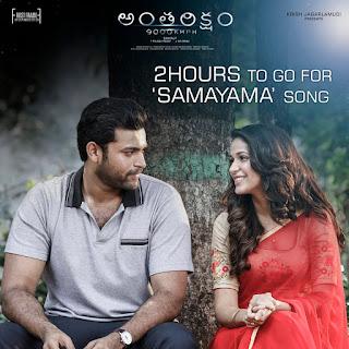 Samayama Song Stills From  Antariksham 9000kmph!