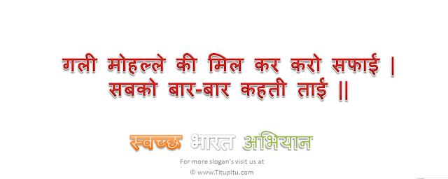 swachh-bharat-mission-slogans