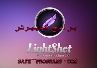 تحميل برنامج تصوير الشاشة للكمبيوتر 2018 LightShot