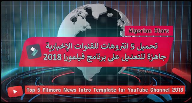 قوالب مقدمات فيديو للقنوات الإخبارية جاهزة للتعديل لبرنامج فيلمورا