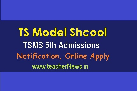 TS Model School (TSMS) 6th Class Admission Entrance Test 2019 Notification, Online Apply last Date