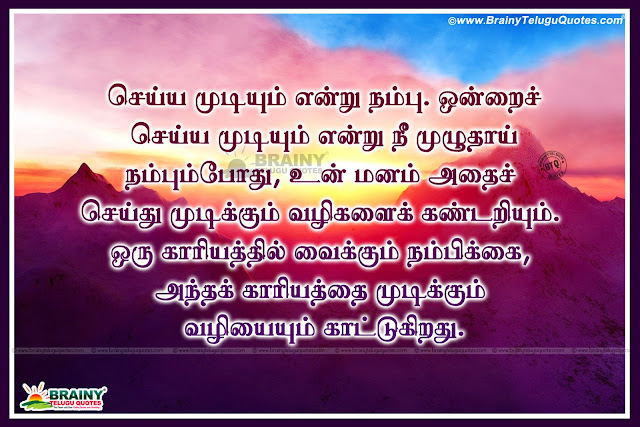 Nice Inspiring Tamil Quotations. We have many opportunities Quotations in Tamil language. Best Tamil Kavithai about Friends and Love. Best Good Tamil Life Quotations and Success Life Pictures in Tamil Language.Whatsapp Kavithai,Tamil Inspiration Quotes, Inspirational Tamil Good Morning Quotes, Tamil motivational Messages, Good Morning Wishes Quotes in Tamil, Kalai Vanakkam Good Morning Quotes and thoughts in Telugu Language. Nice Tamil Good Morning Thoughts with Nice Images Online. Cool Good Morning Though...Trending Tamil Motivational Quotes in Tamil Font, Great Masters Success Sayings, Good Reads in Tamil, Best 50 Motivational Tamil Messages, Thought for The day in Tamil Language with niec Images, Good Tamil Inspiring and motivated Messages for Best Friends, Top Tamil Good Morning and Inspiring Great Words in Tamil Font, Tamil Quotes Adda Kavithai Images Free, Daily Tamil Kavithai about Life, Awesome Tamil True Lines for Facebook and Whatsapp, Tamil Wallpapers with Kavithai.