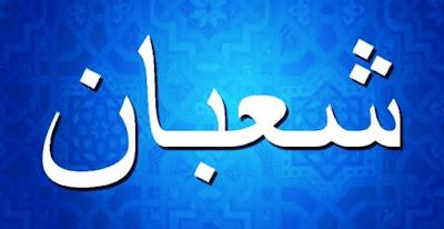 Sya'ban, Bulan Diangkatnya Amal