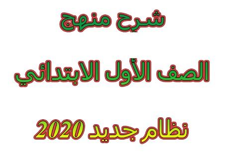 شرح نظام منهج الصف الأول الابتدائي نظام جديد 2020
