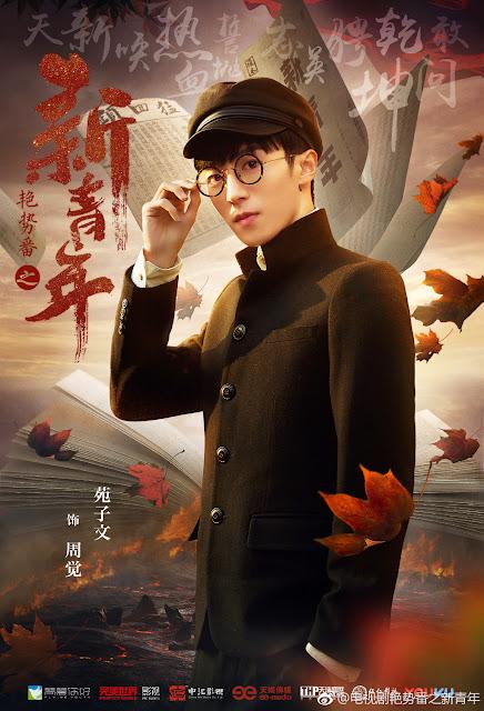 Character posters Yan Shi Fan