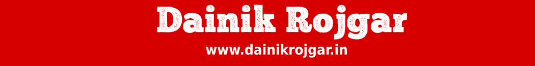Dainik Rojgar | Latest Sarkari Result | Admit card | Jobs 2020
