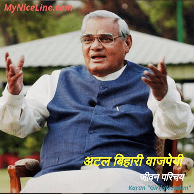 भारत रत्न पूर्व प्रधानमंत्री अटल बिहारी वाजपेयी का जीवन परिचय एवं उनसे जुड़े बेहद रोचक तथ्य | Atal Bihari Vajpayee Biography In Hindi