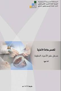 مدخل علم الأحياء الدقيقة pdf