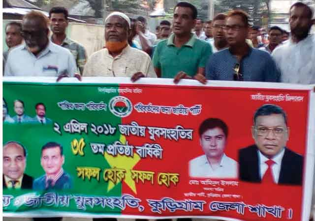35th-anniversary-of-National-Youth-Solidarity-in-Kurigram-is-celebrated