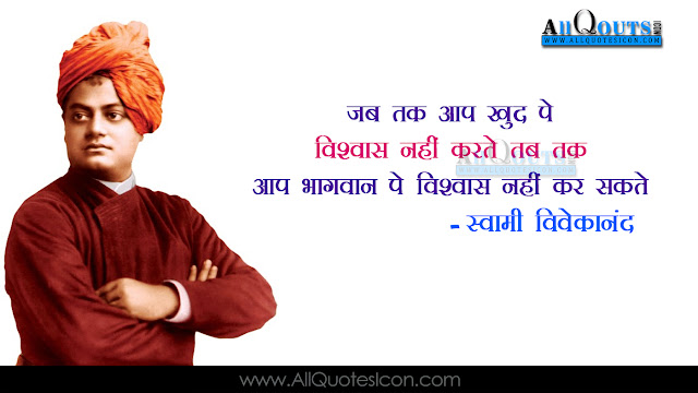 Best-Swami-Vivekananda-Hindi-quotes-Whatsapp-Pictures-Facebook-HD-Wallpapers-images-inspiration-life-motivation-thoughts-sayings-free