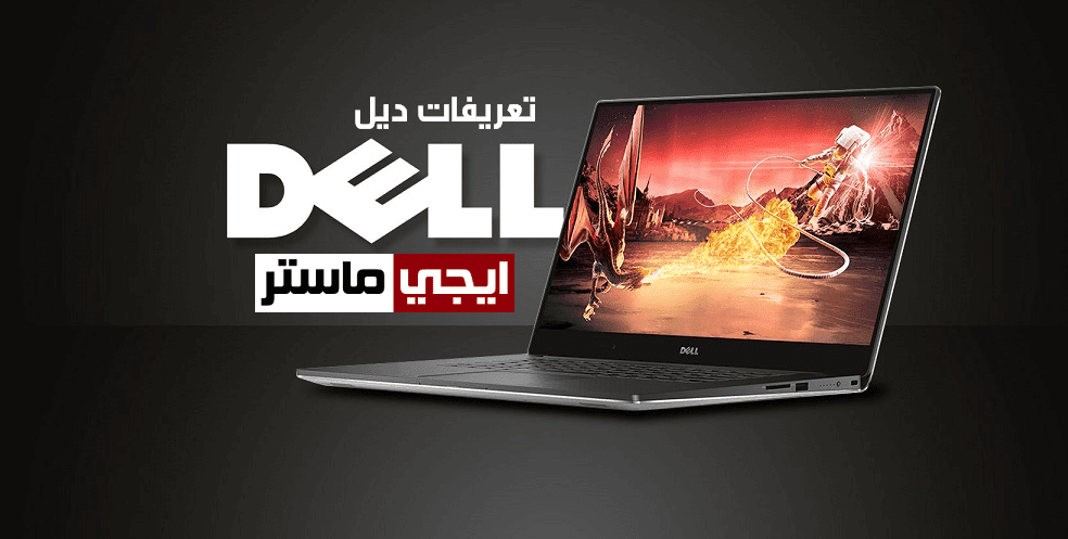تحميل تعريفات لاب توب Dell ديل الرسمية