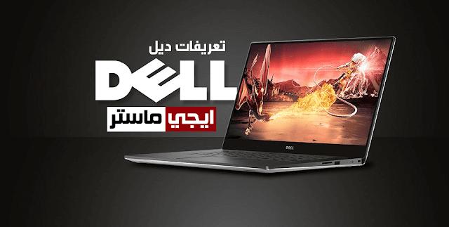 تحميل تعريفات لاب توب Dell ديل الرسمية الاصلية