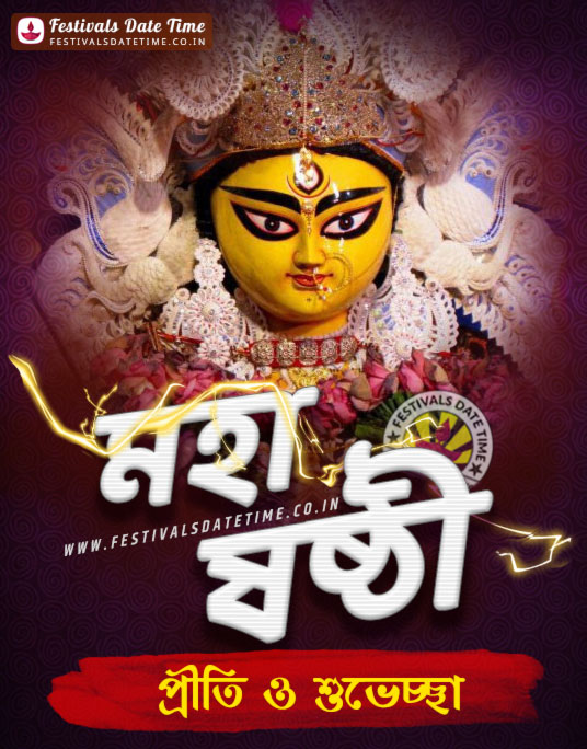 Durga Puja Sasthi Wallpaper