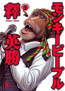 %name [釋英勝] モンキーピープル 第01 03巻