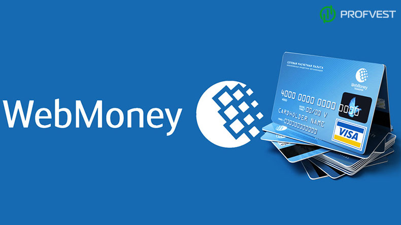 Cистема WebMoney