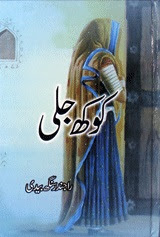 Kokh Jali Urdu Novel By Rajindhr Singh Beedi