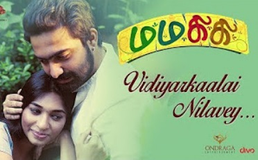 Vidiyarkaalai Nilave – Lyric Video | MamaKiKi | Ramesh Thilak | Nalan Kumarasamy | Super Talkies