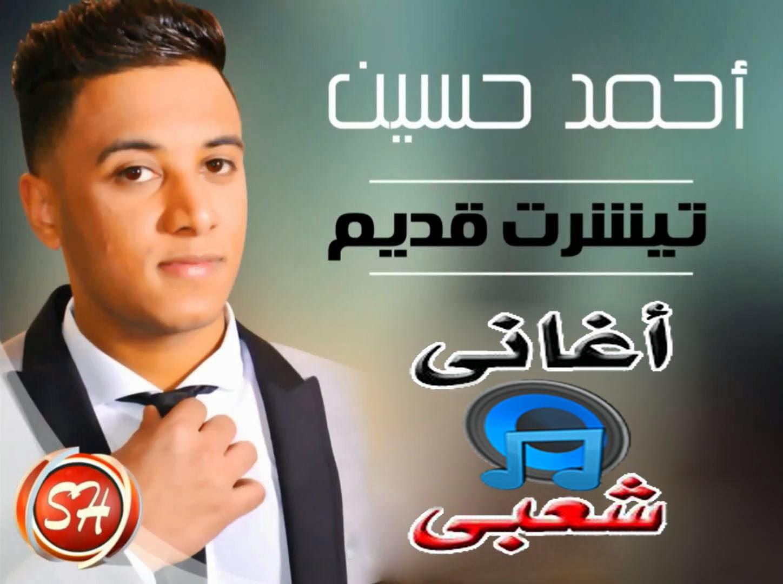 تحميل أغنية تيشرت قديم mp3 غناء المطرب احمد حسين 2015 على رابط مباشر