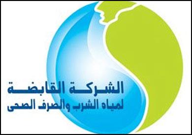 اختبارات شركة مياه الشرب والصرف الصحى بالشرقية 2016/2017