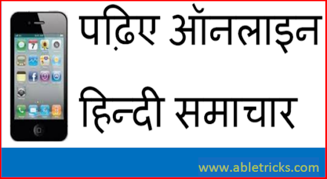 भारतीय हिंदी न्यूज़ की वेबसाइट