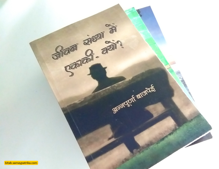 jeevan-sandhya-ekaki-kyu-book-review