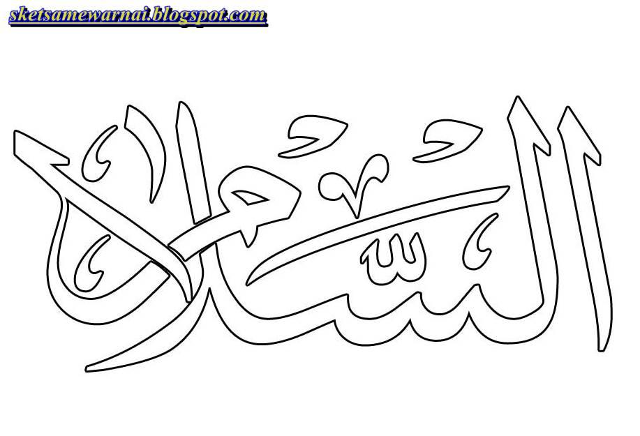 Photokabalfalah Mewarnai Gambar Gambar Kaligrafi