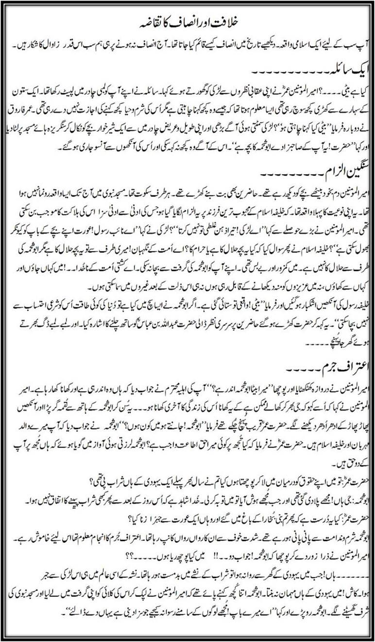 Quran-o-Hadith Blog قرآن و حدیث بلاگ: Khilafat Aur Insaf Ka Taqaza