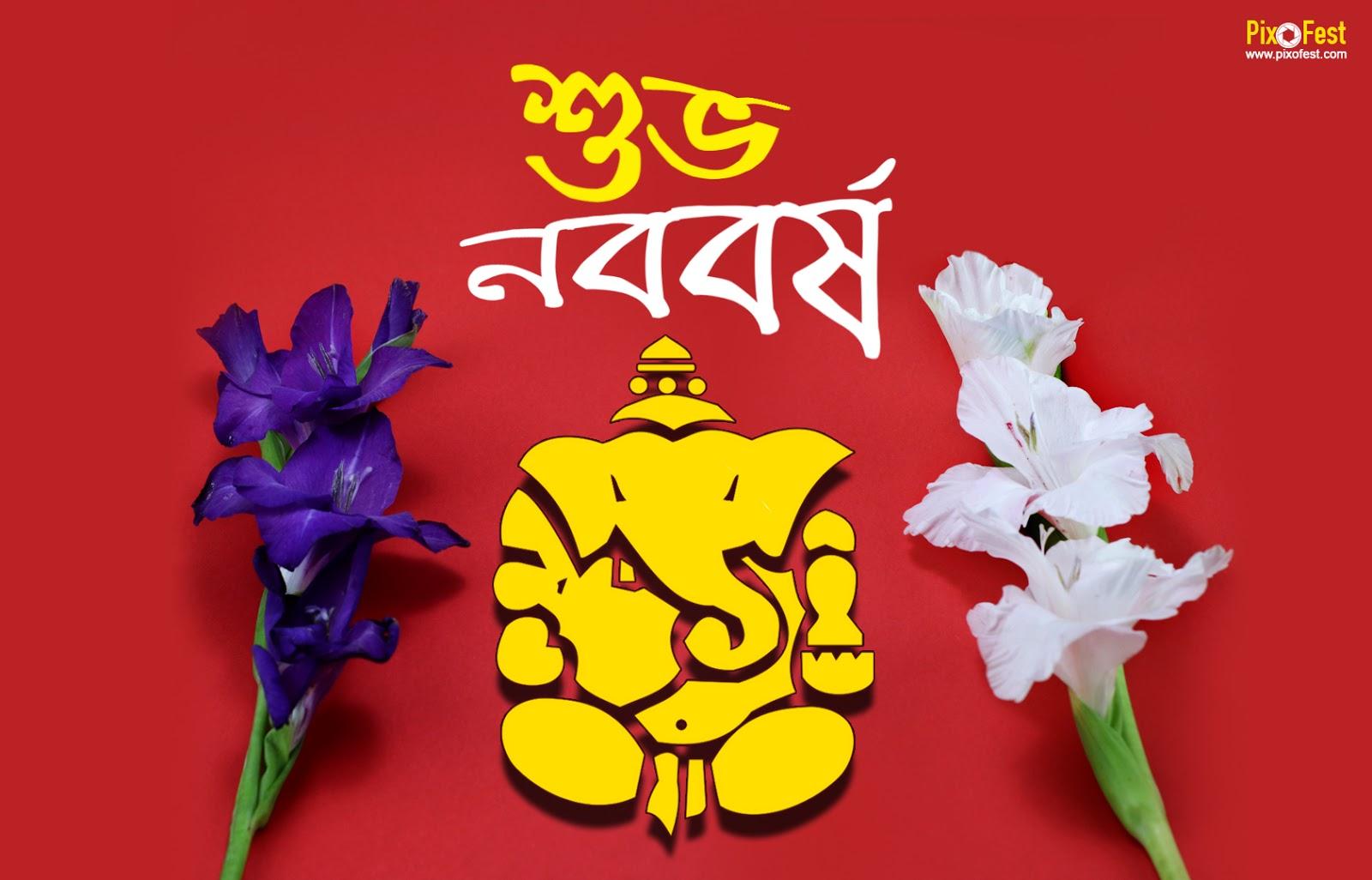 suvho nababarsha_05,subho noboborsho,navabarsha,nababarsha,pohela boishakh,pahela baishakh,bengali new year,newyear in bengali