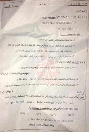 امتحان السودان كيمياء ثانوية عامة 2019