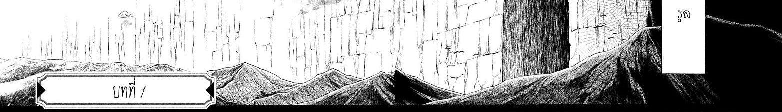 อ่านการ์ตูน Henkyou no Roukishi - Bard Loen ตอนที่ 1 หน้าที่ 4
